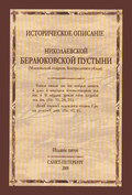 Историческое описание Николаевской Берлюковской пустыни (Московской епархии, Богородского уезда)