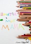 Почитай мне мама