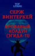 Кровавый колдун