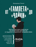 От «Гамлета» до «Чайки». Настольная книга-практикум по актерскому мастерству от педагога лондонской академии RADA The Royal Academy of Dramatic Art