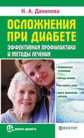 Осложнения при диабете. Эффективная профилактика и методы лечения