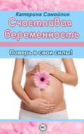 Счастливая беременность. Поверь в свои силы!