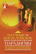 Научные и богословские эпистемологические парадигмы. Историческая динамика и универсальные основания