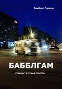 Бабблгам. Урбанистическая повесть