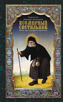 Всемирный светильник. Житие преподобного Серафима, Саровского чудотворца