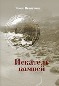 Искатель камней (сборник)