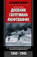 Дневник гауптмана люфтваффе. 52-я истребительная эскадра на Восточном фронте. 1942-1945
