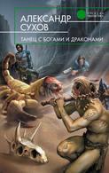 Танец с богами и драконами