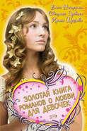Золотая книга романов о любви для девочек