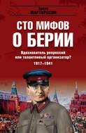 Вдохновитель репрессий или талантливый организатор? 1917–1941 гг.