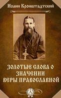 Золотые слова о значении веры православной