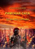 Римскаясага. Том II. Битва под Каррами