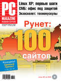Журнал PC Magazine\/RE №10\/2008