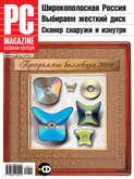 Журнал PC Magazine\/RE №11\/2008