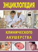 Энциклопедия клинического акушерства