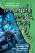 Большая книга ужасов – 67 (сборник)