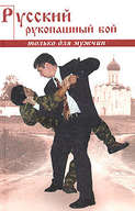 Русский рукопашный бой по системе выживания