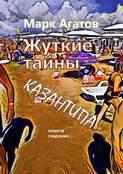 Жуткие тайны Казантипа. Книга первая