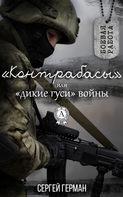 «Контрабасы» или «дикие гуси» войны