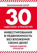 30 «адских» стратегий инвестирования внедвижимость без вложения своих денег