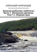 Записки рыболова-любителя. Часть 7. Путинские времена. Том 7.1. Первый срок
