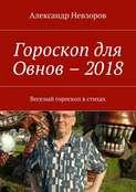 Гороскоп для Овнов –2018. Веселый гороскоп встихах
