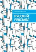 Русский реюзабл