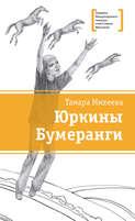 Юркины Бумеранги (сборник)