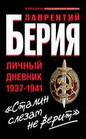 «Сталин слезам не верит». Личный дневник 1937-1941