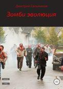 Зомби эволюция