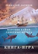 Северные берега. Интерактивный роман
