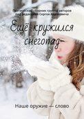 Ещё кружился снегопад. Поэтический сборник группы авторов под редакцией Сергея Ходосевича
