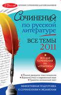 Сочинения по русской литературе. Все темы 2011 г.