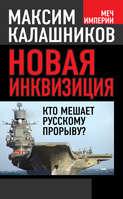 Новая инквизиция. Кто мешает русскому прорыву?