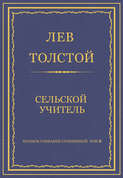 Полное собрание сочинений. Том 8. Педагогические статьи 1860–1863 гг. Сельский учитель