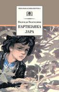 Партизанка Лара