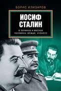 Иосиф Сталин в личинах и масках человека, вождя, ученого