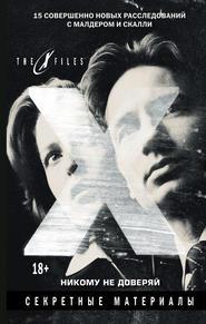 The X-files. Секретные материалы. Никому не доверяй (сборник)