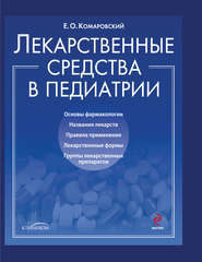 Лекарственные средства в педиатрии. Популярный справочник