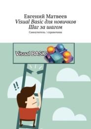 Visual Basic для новичков. Шаг зашагом. Самоучитель\/справочник