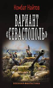 Вариант «Севастополь»
