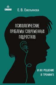 Психологические проблемы современных подростков и их решение