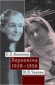 О.Л. Книппер – М.П. Чехова. Переписка. Том 2: 1928–1956