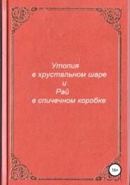 Утопия в хрустальном шаре и Рай в спичечном коробке