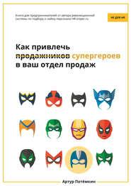 Как привлечь супергероев в ваш отдел продаж