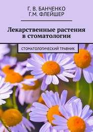 Лекарственные растения встоматологии. Стоматологический травник