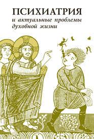 Психиатрия и актуальные проблемы духовной жизни (сборник)