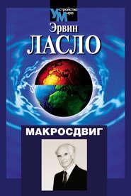 Макросдвиг (К устойчивости мира курсом перемен)