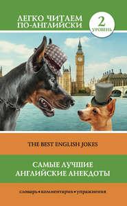 Самые лучшие английские анекдоты \/ The Best English Jokes