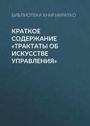 Краткое содержание «Трактаты об искусстве управления»